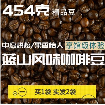 【買1袋發2袋】云潞 精品藍山風味云南小粒咖啡豆(可磨純黑咖啡粉)