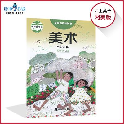 四年级上册美术书湘美版 小学课本教材教科书 4年级上 湖南美术出版社 全新正版 2020适用