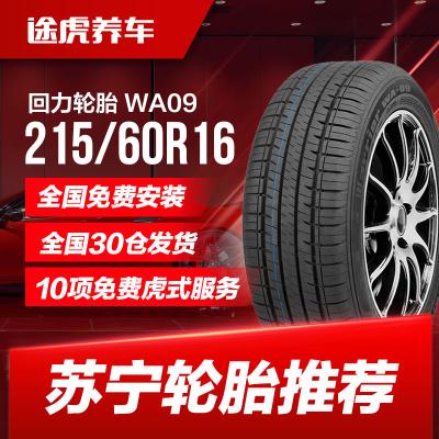 回力輪胎 WA09 215/60R16 95H Warrior