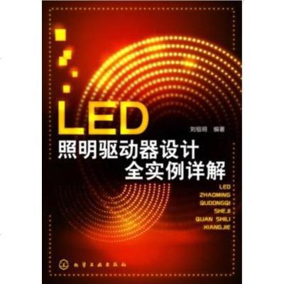 LED照明驅動器設計全實例詳解 led照明燈具設計制作原理教程書籍 led射燈日光燈臺燈路燈景觀照明燈結構構造電路開