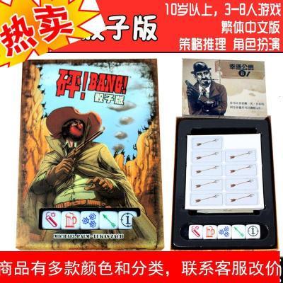 桌游砰BANG牌骰子版游戏卡牌繁体中文三杀狼人杀始祖