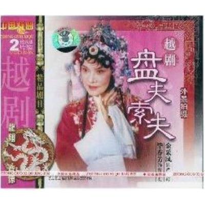 越剧VCD:《盘夫索夫》(外景 2碟)金采风、毕春芳