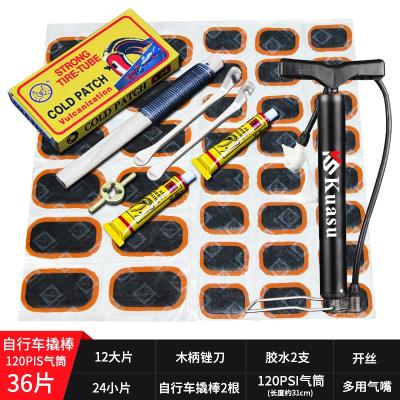 補胎膠片自行車補胎片山地車摩托車電動車補胎打氣筒修補工具套裝 升級加量36片自行車撬棒+120PSI打氣筒 套8