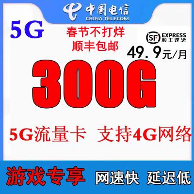 中国电信流量卡全国不限量纯流量卡5g手机卡上网卡0月租全国通用电话卡不限流量不限速