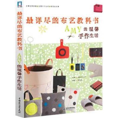 全新正版 詳盡的布藝教科書AMY的溫馨手作生活