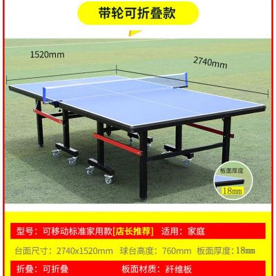 乒乓球桌室內家用可折疊標準成人用迷你兒童可單人用移動乒乓球臺