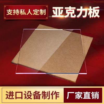 亚克力板diy手工材料高透明亚克力板定制有机玻璃板塑料板UV印刷 2MM 300*400