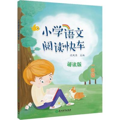 小學語文閱讀快車 1年級 誦讀版9787553677200浙江教育出版社