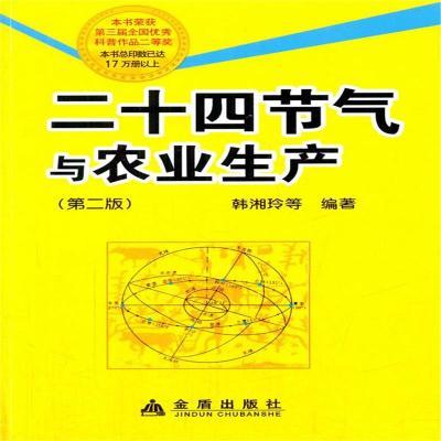 全新正版 二十四節氣與農業生產(第二版)