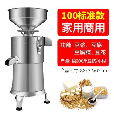 豆漿機商用早餐店用豆腐機家用小型免過濾米漿機渣漿分離黃金蛋打磨漿機 100標準款