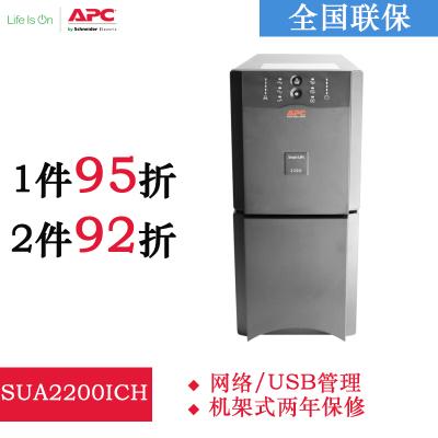 施耐德APC SUA2200ICH 在线互动式 UPS不间断电源 1980W/2200VA