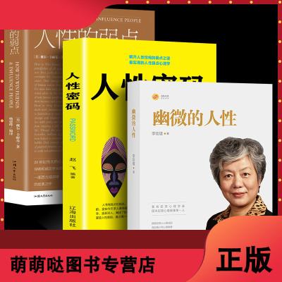人格教育心理學3冊 幽微的人性+人性密碼+人性的弱點 李玫瑾的書犯 心理畫像理論 解密犯罪 成因 青少年教育心理學書