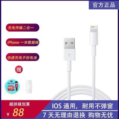 Apple蘋果數據線原裝正品充電線手機充電器線iphone11/XR/X/6s/8plus/ipad 閃電轉USB連接線