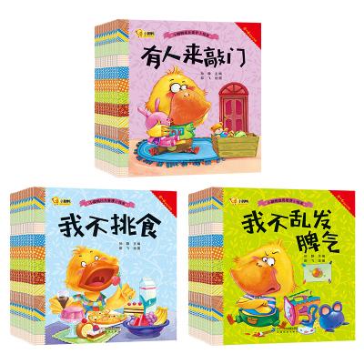 小腳鴨兒童行為繪本30冊 圖畫書 幼兒情商行為管理親子繪本故事書 0-6歲男女孩自我保護21世紀