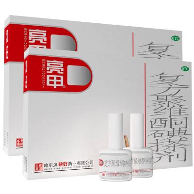 亮甲 复方聚维酮碘搽剂 3ml*2瓶/盒 灰指甲 脚趾 乐泰 甲癣液