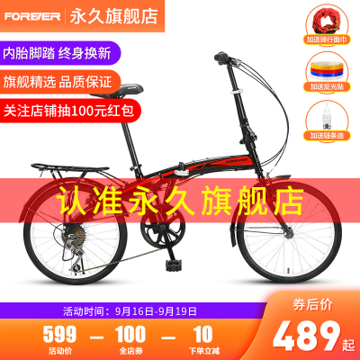 永久折疊自行車20寸高碳鋼車架7級變速前V剎后抱剎男女成人學生通用單車QJ009-2