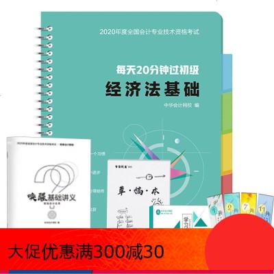 正版 每天20分鐘過初級 經濟法基礎 中華會計網校初級會計職稱2020題庫習題圖書練習冊