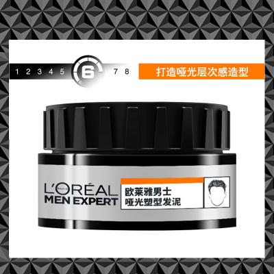 歐萊雅男士啞光發泥70g自然定型持久清香不傷發大背頭蓬松造型發蠟膠