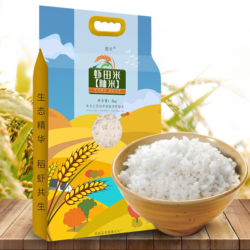 麦丰 大米10斤装 大米珍珠米 优质苏北长粒细米 特级米 苏北米 籼米5KG