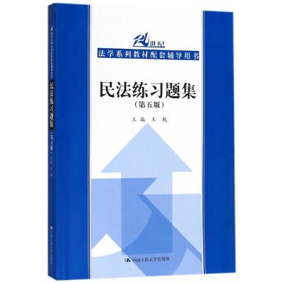 民法練習題集(第5版21世紀法學系列教材配套輔導用書)