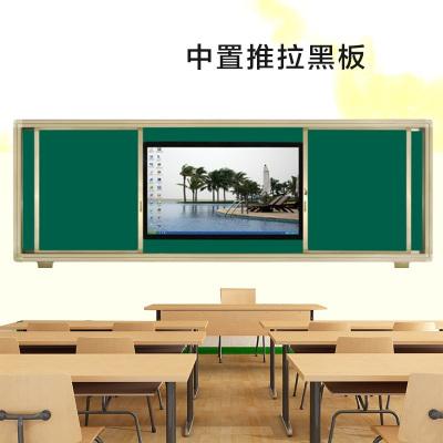 多媒體推拉黑板組合投影電子白板
