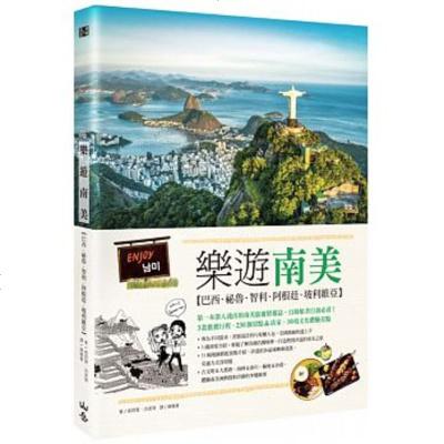 正版 樂遊南美:巴西、祕魯、智利、阿根廷、玻利維亞(隨書附贈實用地圖集&西葡會話手冊)