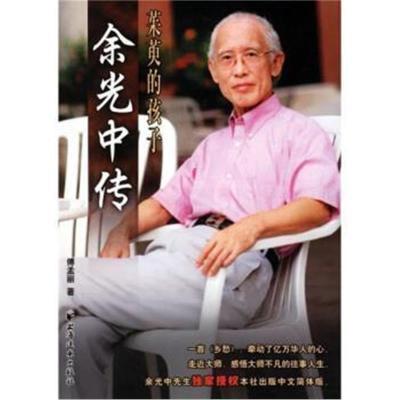 【正版】茱萸的孩子:余光中傳9787807062561傅孟麗上海遠東出版社