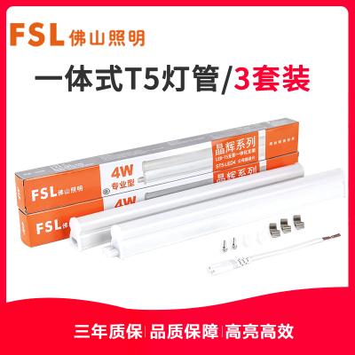 FSL 佛山照明led灯管 T5日光灯全套单端一体化简约现代亚克力节能灯光管支架灯组合装10W-10W以上