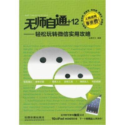 正版書籍 無師自通——輕松玩轉微信實用攻略 9787113168452 中國鐵道出版