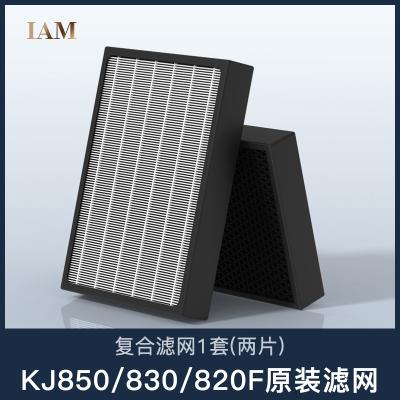 英國IAM空氣凈化器 KJ850F/KJ820F 原裝濾網除甲醛霧霾PM2.5異味