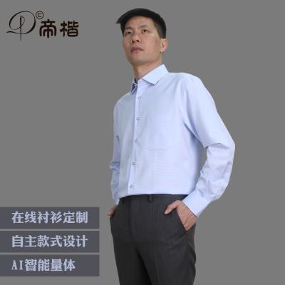 帝楷(deelkall)男商務正裝長袖襯衫襯衣在線定制05M1909D07 精美繡字 竹棉混紡 白色 淺紫色 淺藍色