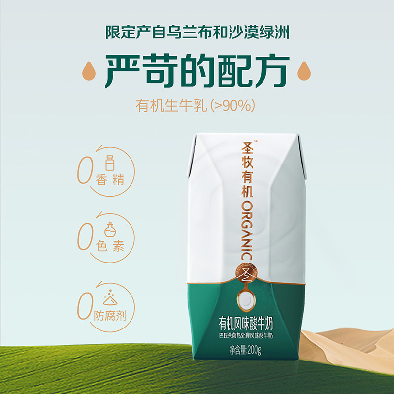 圣牧 有机常温风味酸牛奶 200g*10盒