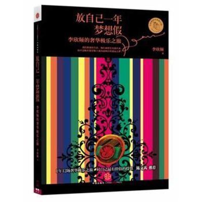 正版書籍 放自己一年夢想假 9787508638898 中信出版社