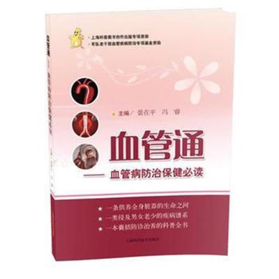 血管通——血管病防治保健必讀景在平,馮睿9787547818442上海科學技術出版社