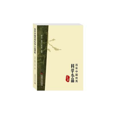 正版 百年中国优秀科学小品 中国科学技术出版社 姚义贤, 陈晓红, 李正伟 9787504670434 书籍