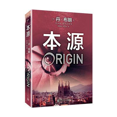 本源 (美)丹·布朗(Dan Brown) 著;李和慶,李連濤 譯 著作 文學 文軒網