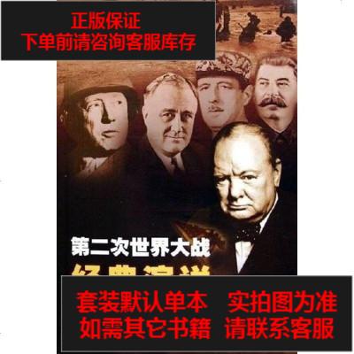 【二手8成新】第二次世界大战经典演说 9787538720181