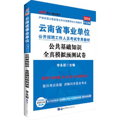 云南事业单位考试用书中公2018云南省事业单位考试专用教材公共基础知识全真模拟预测试卷