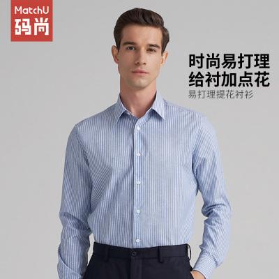 碼尚定制MatchU易打理提花襯衫2020春秋新款全棉男士商務休閑襯衫 藍白條