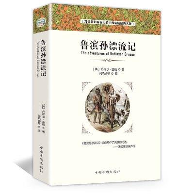 质量保证正版上架 鲁滨孙漂流记 全译学生版青少年书籍 中文完整版 中小学生阅读物 课外指定阅读书目世界名著