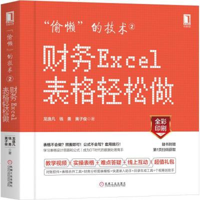 """0930""""偷懒""""的技术2财务Excel表格轻松做"""