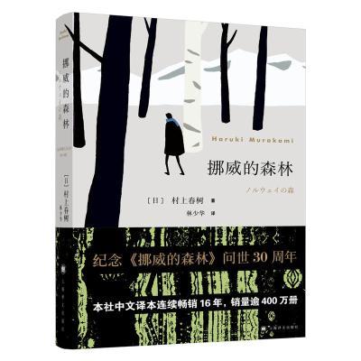 挪威的森林(村上春樹的殘酷青春物語,現象級的超級暢銷書,三十周年紀念版)