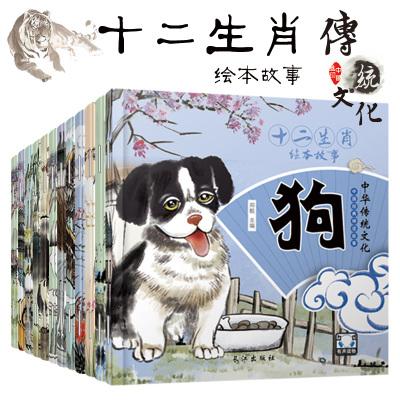 十二生肖的幼兒故事書繪本12冊套裝中華優秀傳統文化讀本一年級課外書帶拼音0-3歲寶寶早教有聲伴讀兒童書中國古代神話注音版
