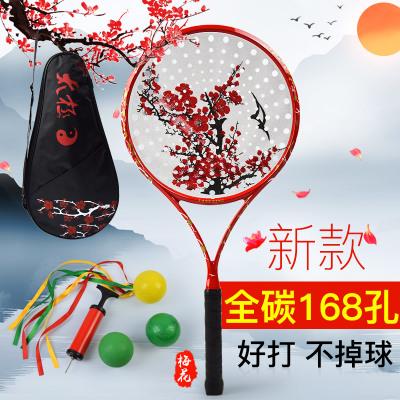 朗宁168孔太极柔力球拍套装正品全碳素初学者多孔拍面多功能拍套