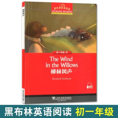 预售 黑布林英语阅读初一年级15 柳林风声 供MP3扫描 上海外语教育出版社 初中生英语分级读本 英语爱好学习读物