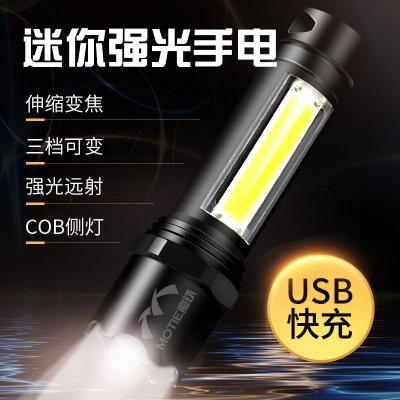 魔鐵(MOTIE)手電筒強光 充電遠射小型 多功能變焦COB迷你手電戶外應急燈系列