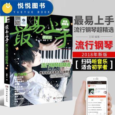 全新版 最易上手流行钢琴超精选 钢琴书 周杰伦钢琴谱 亡灵序曲 卡农 流行曲 动漫钢琴谱 流行音乐钢琴曲书流行歌曲乐