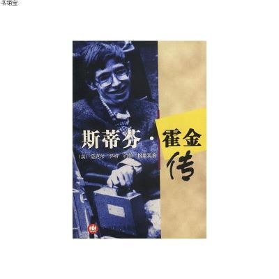 斯蒂芬·霍金傳9787532729777上海譯文出版社