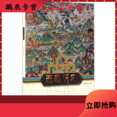 西藏歷史陳慶英 著
