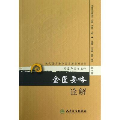 金匮要略诠解 刘渡舟 等 著作 生活 文轩网